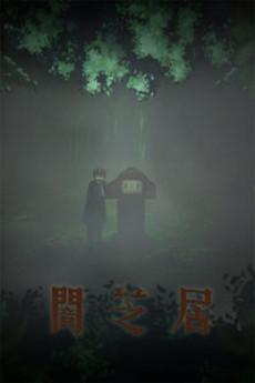 Yami Shibai 6