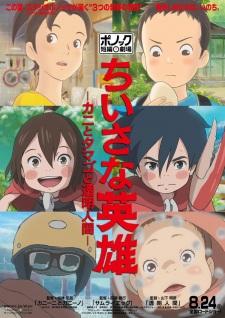Chiisana Eiyuu: Kani to Tamago to Toumei Ningen