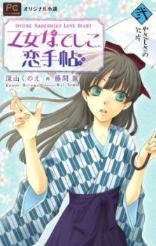 Otome Nadeshiko Koi Techou