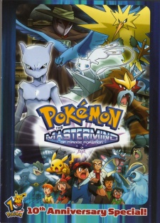 Pokemon: The Mastermind of Mirage Pokemon