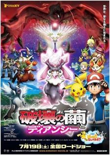 Pokemon XY: Hakai no Mayu to Diancie