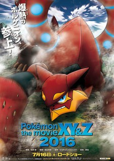 Pokemon the Movie XY & Z: Volcanion to Karakuri no Magearna