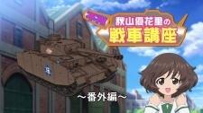 Girls und Panzer der Film: Akiyama Yukari no Sensha Kouza