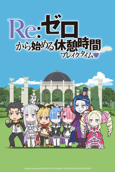 Re: Zero Kara Hajimeru Kyuukei Jikan (Break Time)
