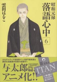 Shouwa Genroku Rakugo Shinjuu: Yotarou Hourou-hen