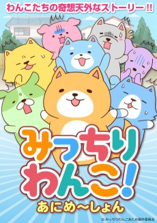 Micchiri Wanko! Animation