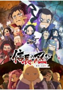 Nobunaga no Shinobi: Anegawa Ishiyama-hen