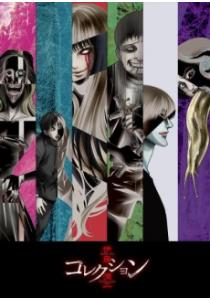 Ito Junji: Collection - Tomie