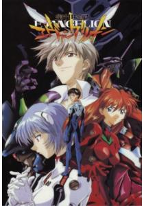 Shin Seiki Evangelion