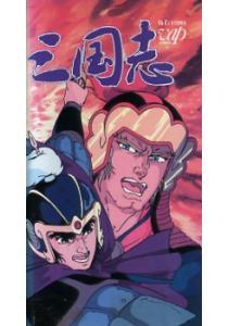 Sangokushi (1985)