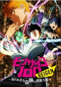 Mob Psycho 100 Reigen ~Shirarezaru Kiseki Reinouryokusha~