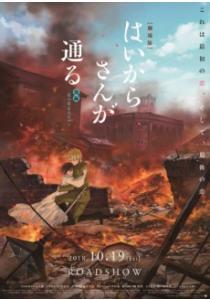 Haikara-san ga Tooru Movie 2: Tokyo Dai Roman