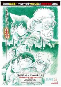 Detective Conan Movie 22: Zero no Shikkounin