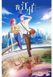 Wo Shi Jiang Xiaobai Special Episode