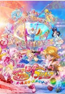 Eiga Hugtto! Precure ♡ Futari wa Precure All Stars Memories