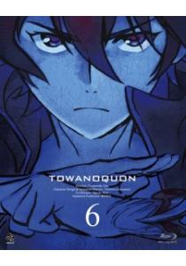 Towa no Quon 6: Towa no Quon