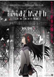 Mahou Shoujo Madoka☆Magica Movie 3: Hangyaku no Monogatari
