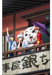 Gintama': Enchousen