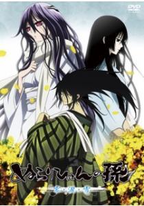 Nurarihyon no Mago OVA