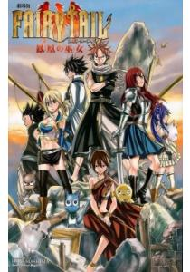 Fairy Tail Movie: Houou no Miko - Hajimari no Asa