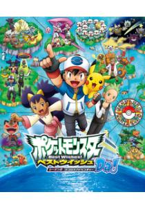 Pokemon Best Wishes! Season 2: Dekorora Adventure