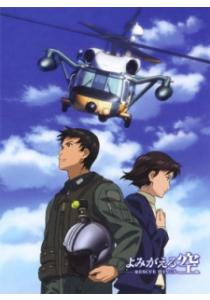 Yomigaeru Sora: Rescue Wings Special