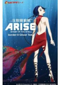 Koukaku Kidoutai ARISE: GHOST IN THE SHELL - border:3 Ghost Tears