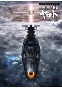 Uchuu Senkan Yamato 2199 Hoshi-Meguru Hakobune