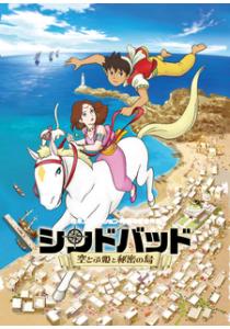 Sinbad: Sora Tobu Hime to Himitsu no Shima