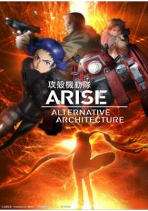 Koukaku Kidoutai ARISE: ALTERNATIVE ARCHITECTURE
