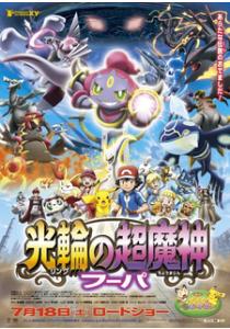 Pokemon The Movie XY: Ring no Chou Majin Hoopa