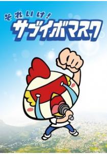 Sore Ike! Sabuibo Mask