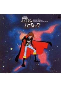 Uchuu Kaizoku Captain Harlock: Arcadia-gou no Nazo