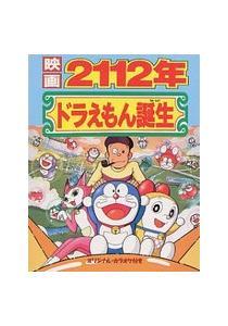 Doraemon: 2112: The Birth of Doraemon