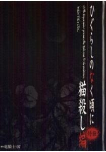 Higurashi no Naku Koro ni: Nekogoroshi-hen