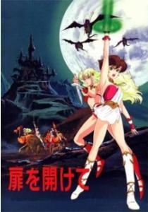 Tobira wo Akete (1986)