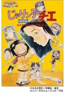 Jarinko Chie (Movie)