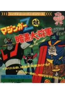 Mazinger Z vs. General Dark