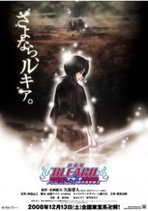 Bleach: Fade to Black - Kimi no Na wo Yobu