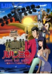 Lupin III: Sweet Lost Night