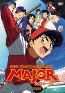 Major: Yuujou no Ikkyuu