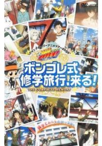 Kateikyoushi Hitman Reborn! Vongole Family Sou Toujou! Vongole Shiki Shuugakuryokou, Kuru!!
