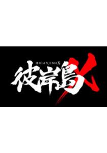 Higanjima X