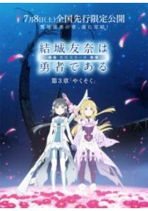 Yuuki Yuuna wa Yuusha de Aru: Washio Sumi no Shou Movie 3 - Yakusoku