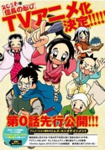 Nobunaga no Shinobi Episode 0