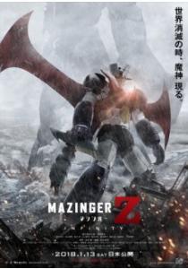 Mazinger Z Movie