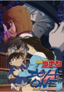 "Detective Conan Episode \""One\"" Chiisakunatta Meitantei"