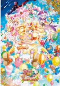 Mahoutsukai Precure! The Movie: Kiseki no Henshin! Cure Mofurun!