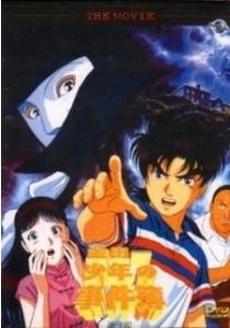Kindaichi Shounen no Jikenbo Movie 1: Operazakan - Aratanaru Satsujin