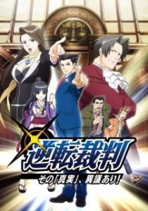 """Gyakuten Saiban: Sono \""""Shinjitsu\"""", Igi Ari!"""